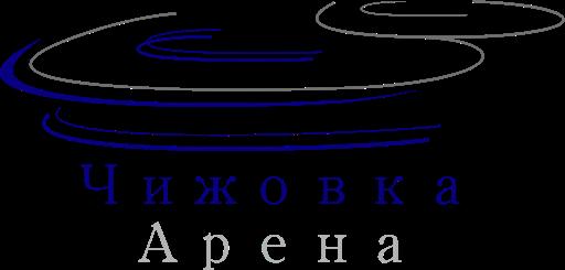 Чижовка-арена лого