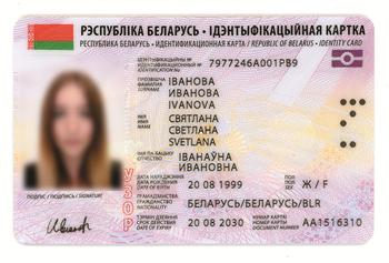 биометрические документы беларусь