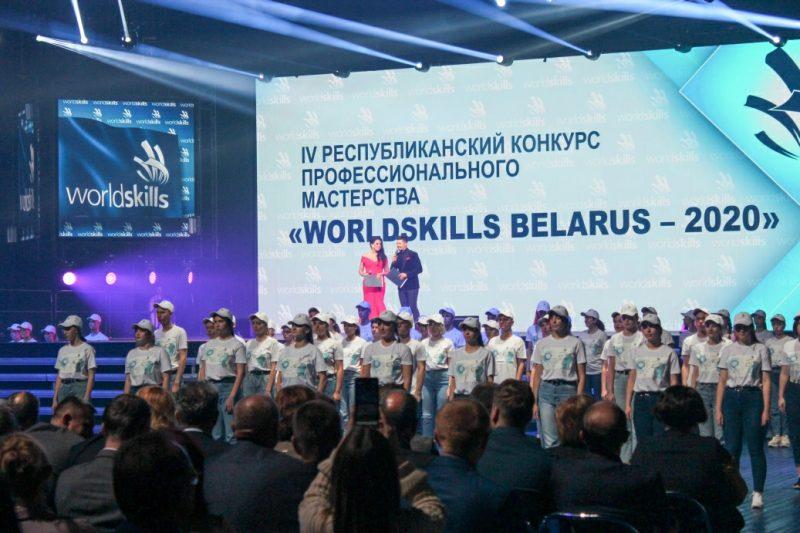 WorldSkills Belarus 2020